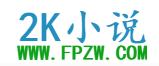 2K小说阅读网