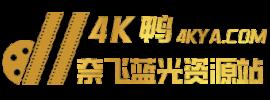 4K鸭,奈飞蓝光资源
